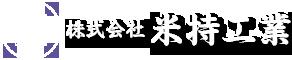 株式会社 米持工業